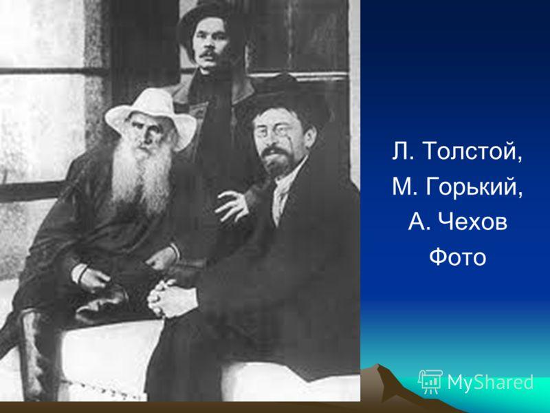 Л. Толстой, М. Горький, А. Чехов Фото