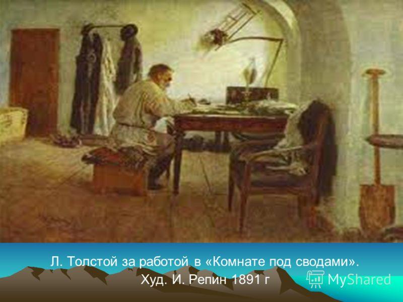 Л. Толстой за работой в «Комнате под сводами». Худ. И. Репин 1891 г