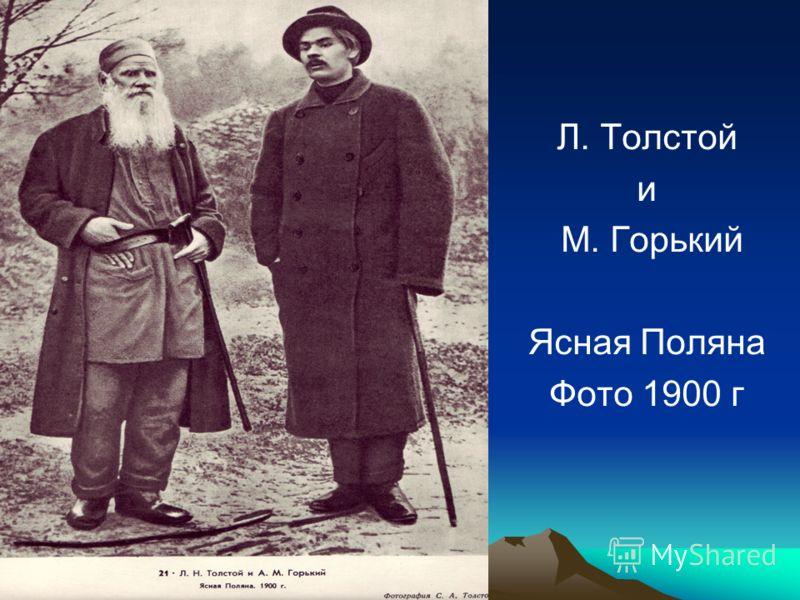 Л. Толстой и М. Горький Ясная Поляна Фото 1900 г