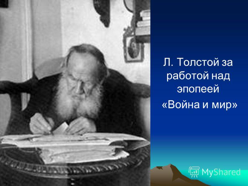 Л. Толстой за работой над эпопеей «Война и мир»