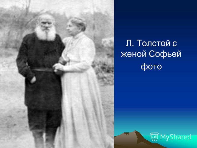 Л. Толстой с женой Софьей фото