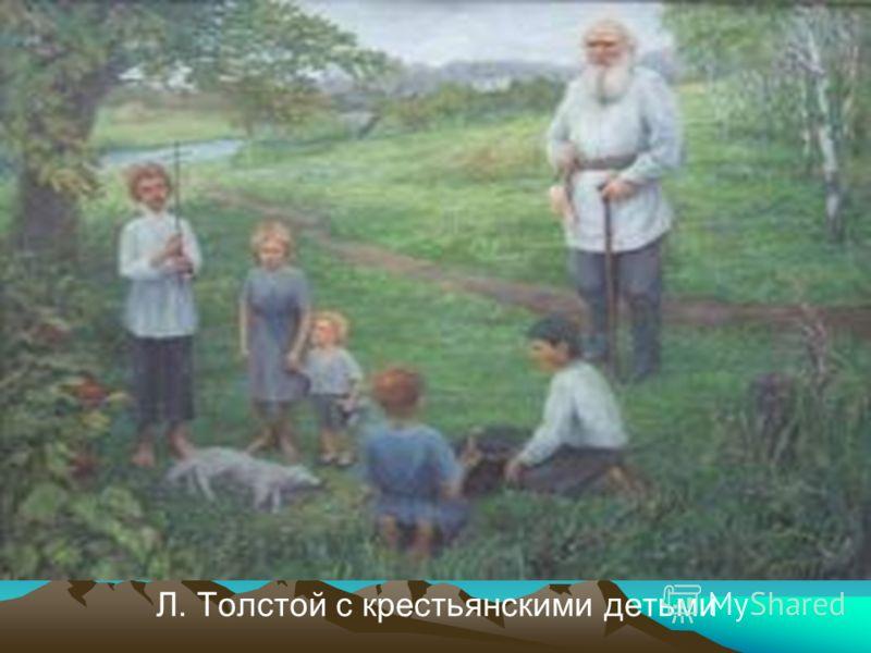 Л. Толстой с крестьянскими детьми
