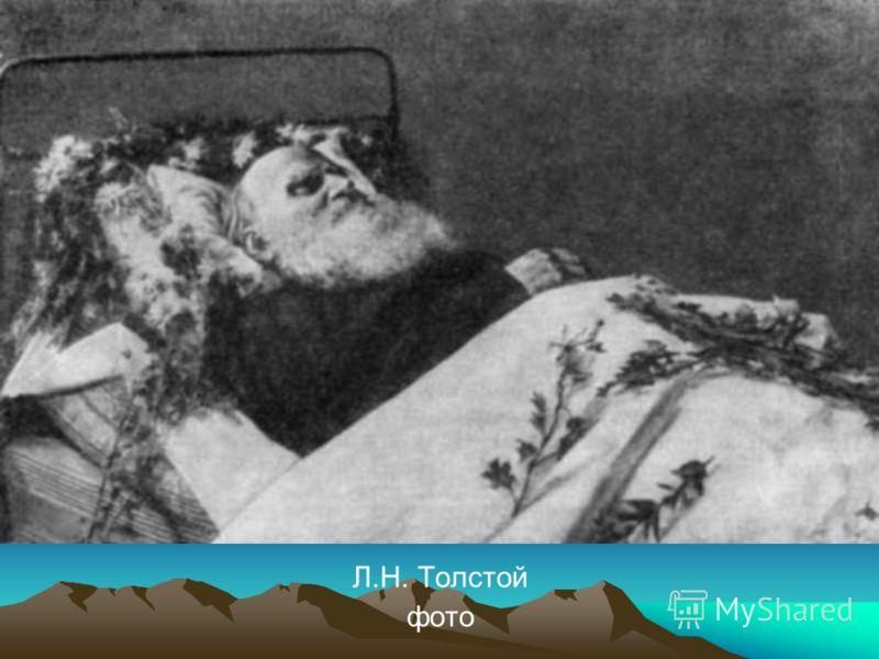 Л.Н. Толстой фото