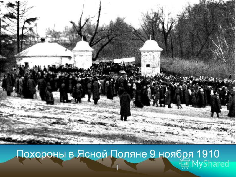 Похороны в Ясной Поляне 9 ноября 1910 г