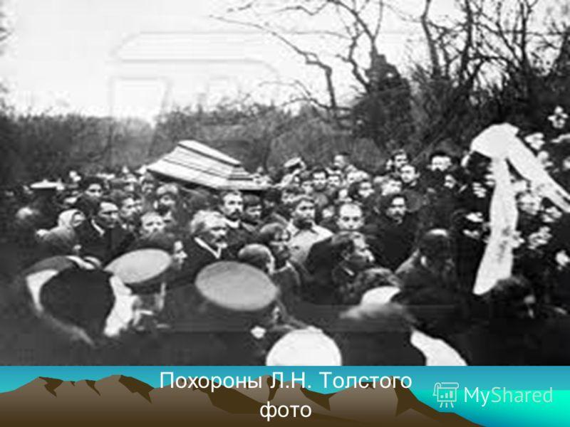 Похороны Л.Н. Толстого фото