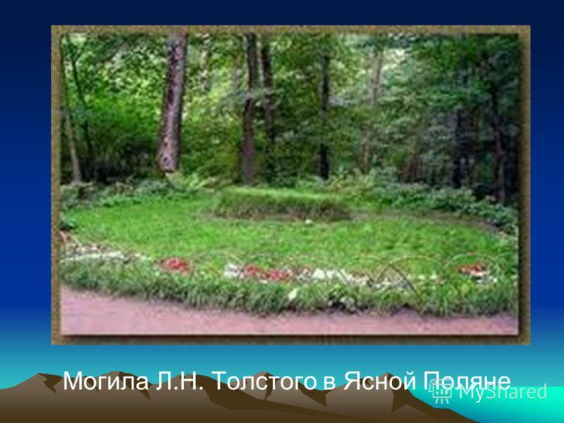 Могила Л.Н. Толстого в Ясной Поляне