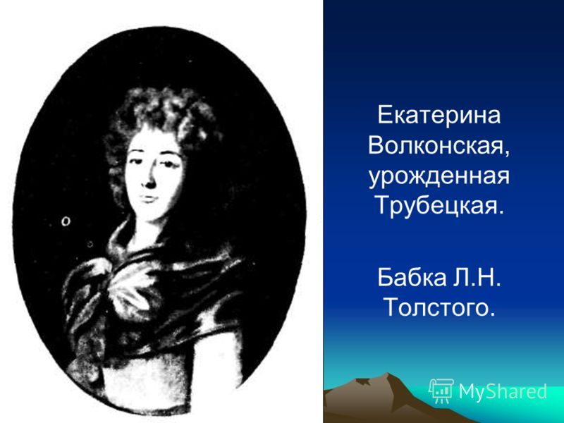 Екатерина Волконская, урожденная Трубецкая. Бабка Л.Н. Толстого.