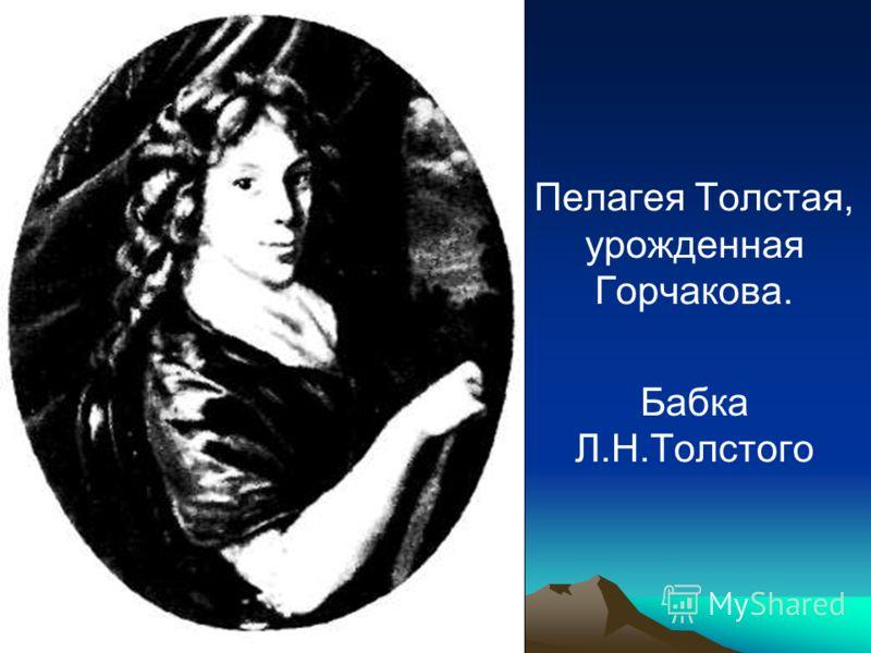 Пелагея Толстая, урожденная Горчакова. Бабка Л.Н.Толстого