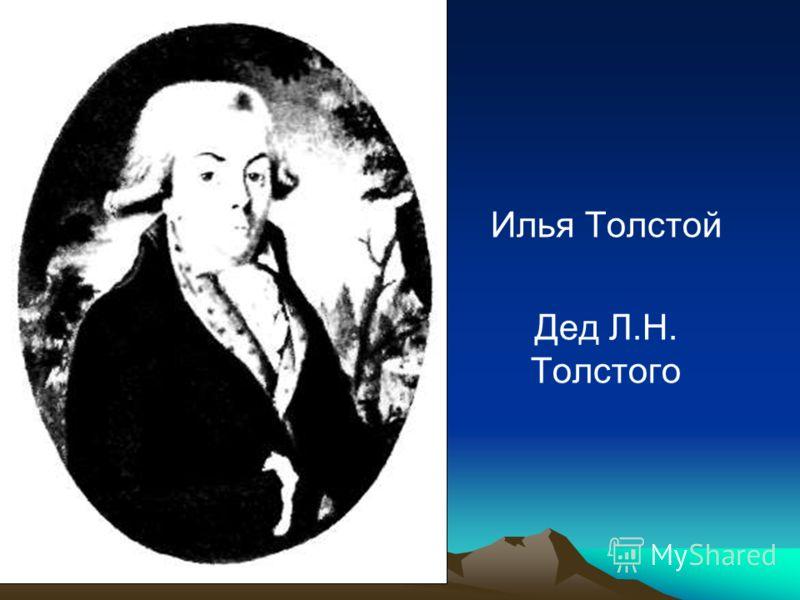 Илья Толстой Дед Л.Н. Толстого
