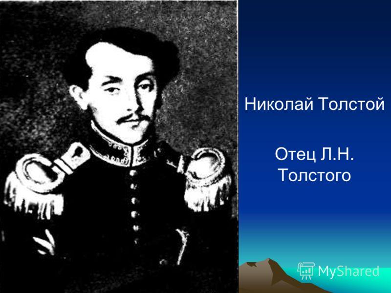 Николай Толстой Отец Л.Н. Толстого