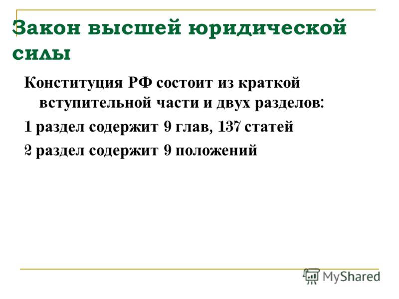 Закон высшей юридической силы Конституция РФ состоит из краткой вступительной части и двух разделов : 1 раздел содержит 9 глав, 137 статей 2 раздел содержит 9 положений