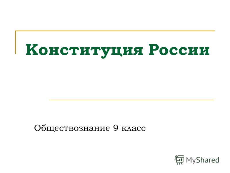 Конституция России Обществознание 9 класс