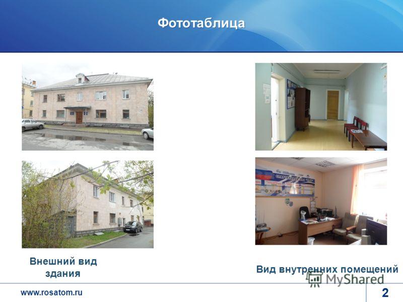 www.rosatom.ru 2 Фототаблица 2 Внешний вид здания Вид внутренних помещений