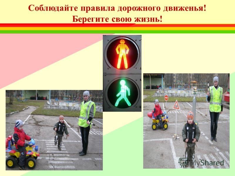 Соблюдайте правила дорожного движенья! Берегите свою жизнь!
