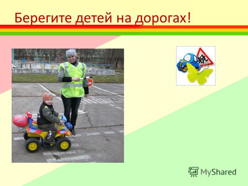Берегите детей на дорогах!