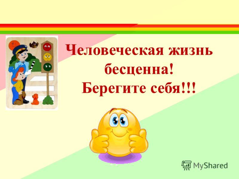 Человеческая жизнь бесценна! Берегите себя!!!