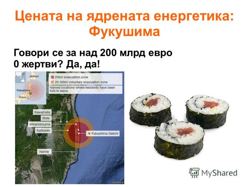 Цената на ядрената енергетика: Фукушима Говори се за над 200 млрд евро 0 жертви? Да, да!