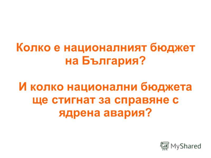 Колко е националният бюджет на България? И колко национални бюджета ще стигнат за справяне с ядрена авария?