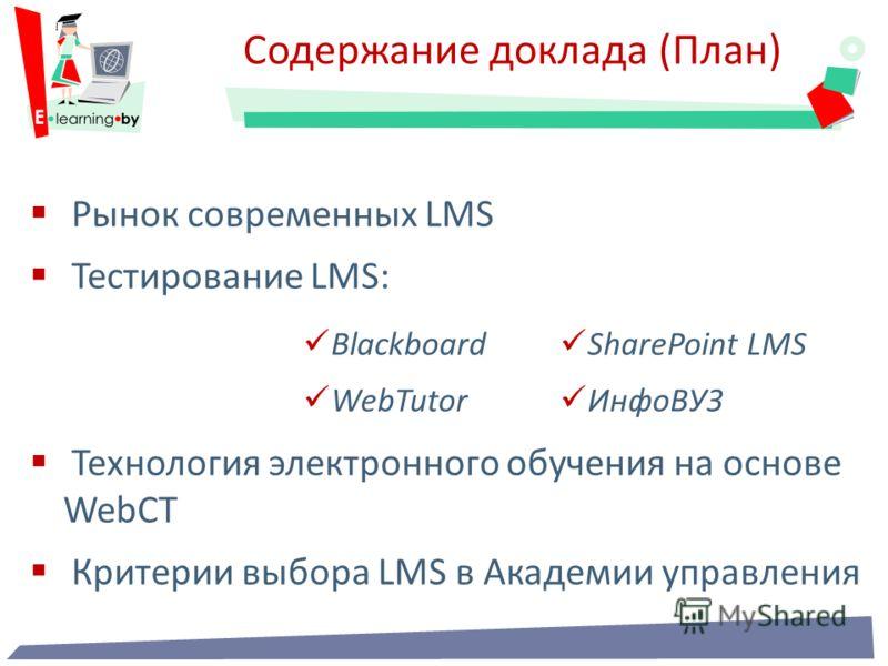 Содержание доклада (План) Рынок современных LMS Тестирование LMS: Технология электронного обучения на основе WebCT Критерии выбора LMS в Академии управления Blackboard WebTutor SharePoint LMS ИнфоВУЗ