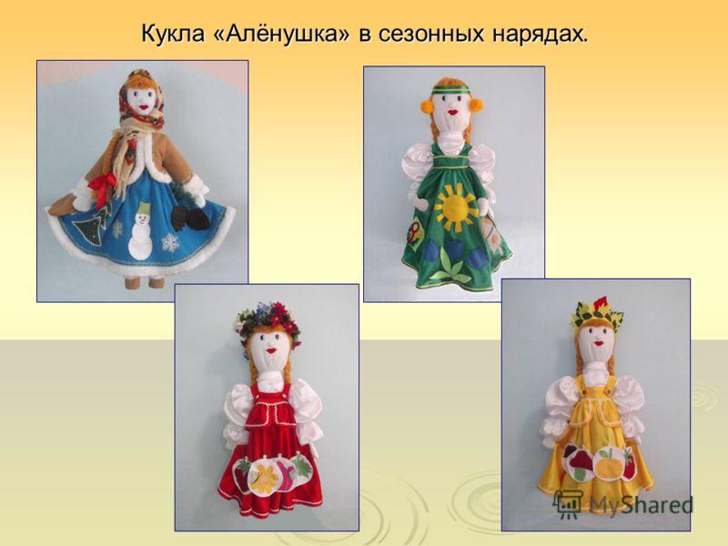Кукла «Алёнушка» в сезонных нарядах.