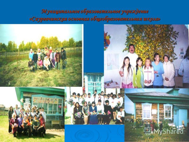 Муниципальное образовательное учреждение «Скородумская средняя общеобразовательная школа»