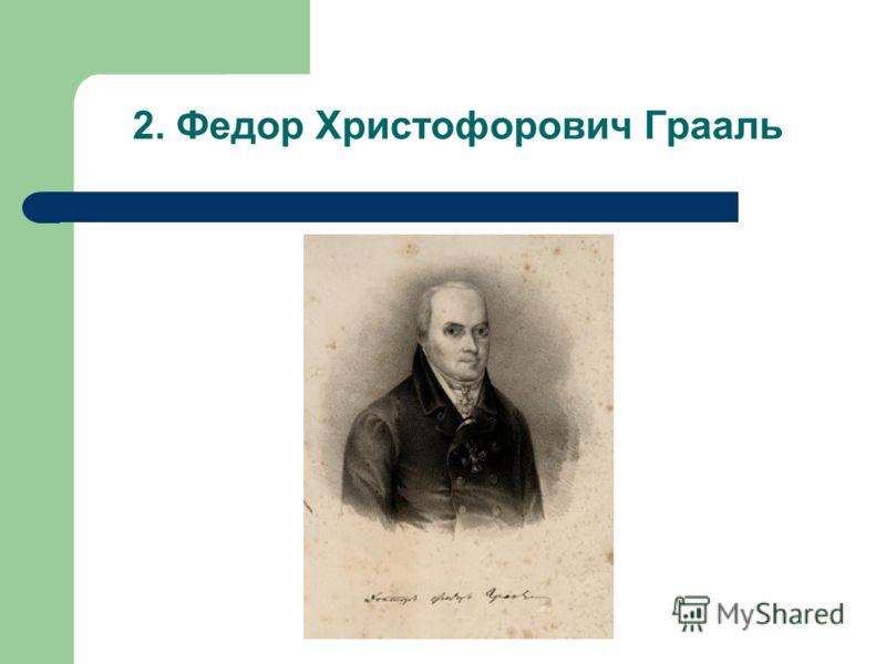 2. Федор Христофорович Грааль