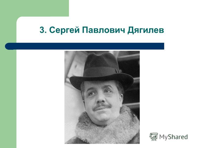 3. Сергей Павлович Дягилев