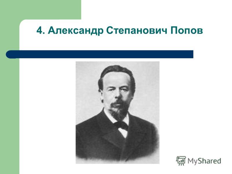 4. Александр Степанович Попов