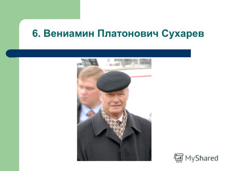 6. Вениамин Платонович Сухарев