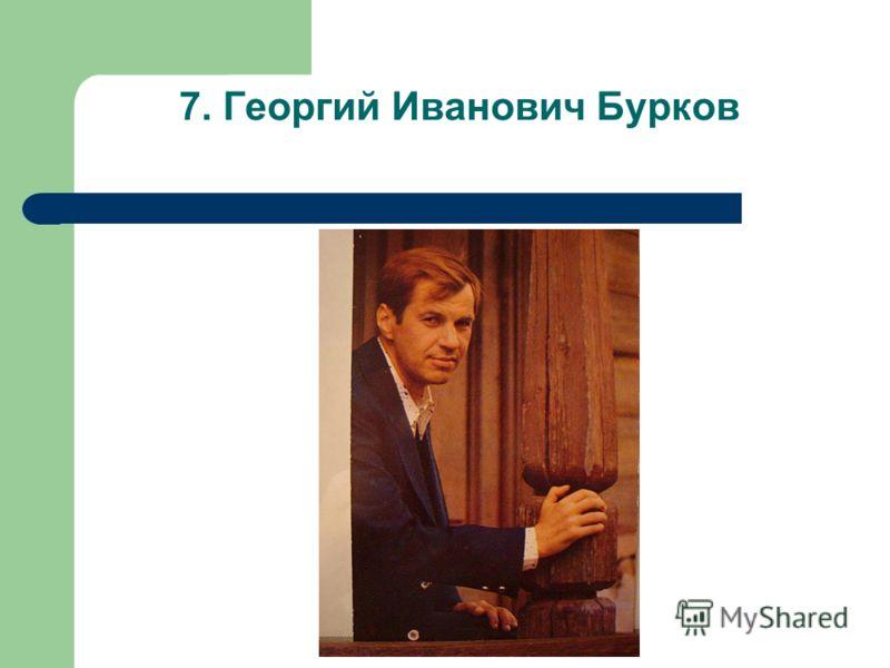 Георгий иванович бурков