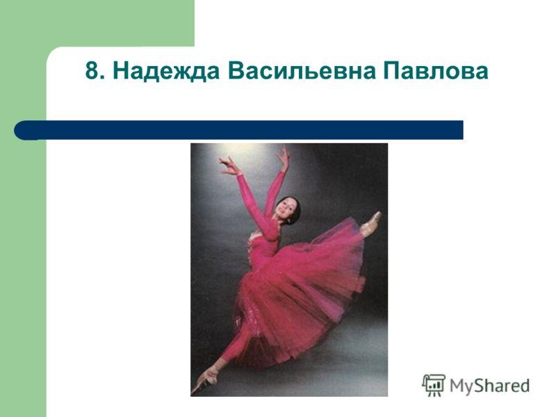 8. Надежда Васильевна Павлова