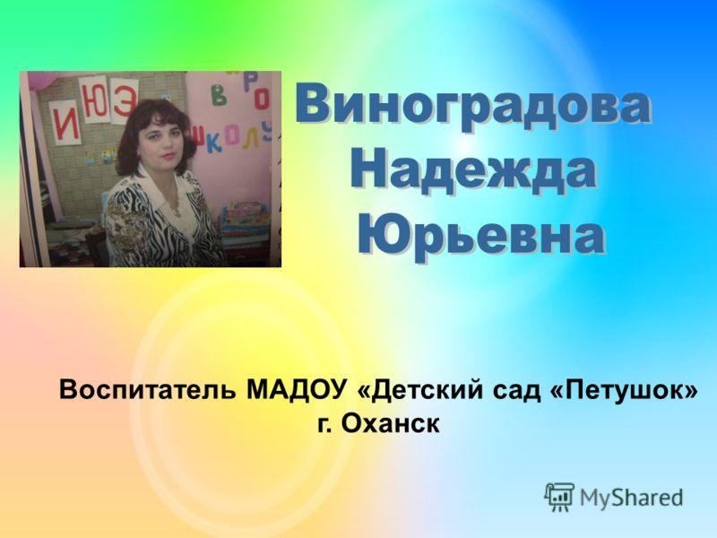 Воспитатель МАДОУ «Детский сад «Петушок» г. Оханск