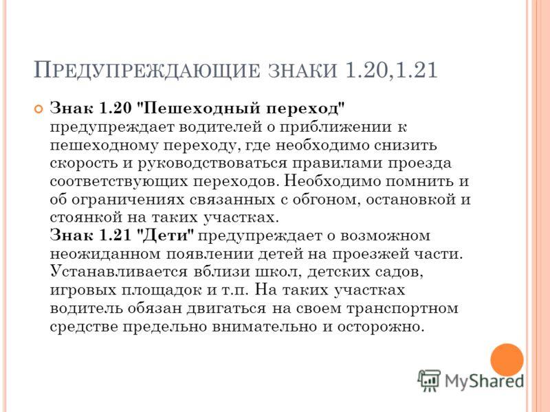 П РЕДУПРЕЖДАЮЩИЕ ЗНАКИ 1.20,1.21 Знак 1.20