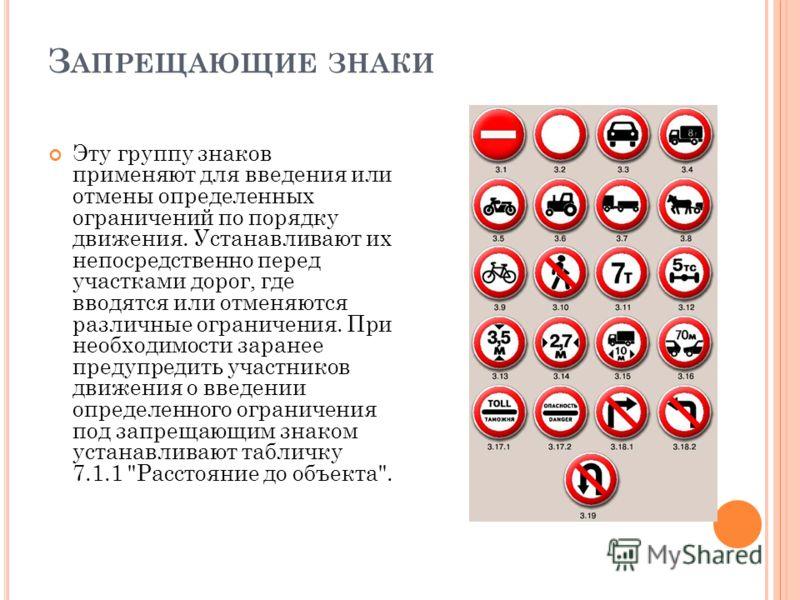 З АПРЕЩАЮЩИЕ ЗНАКИ Эту группу знаков применяют для введения или отмены определенных ограничений по порядку движения. Устанавливают их непосредственно перед участками дорог, где вводятся или отменяются различные ограничения. При необходимости заранее