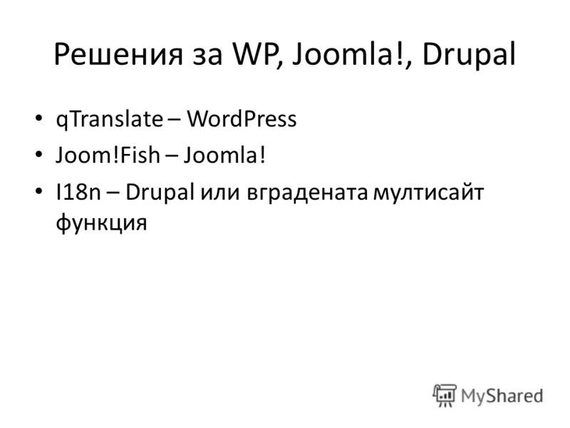 Решения за WP, Joomla!, Drupal qTranslate – WordPress Joom!Fish – Joomla! I18n – Drupal или вградената мултисайт функция