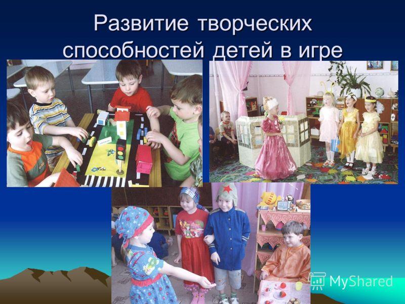 Развитие творческих способностей детей в игре
