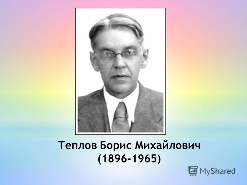 Теплов Борис Михайлович (1896-1965)