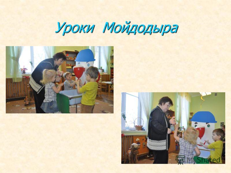 Уроки Мойдодыра
