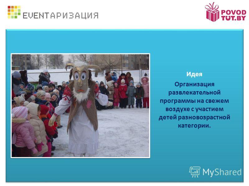 Идея Организация развлекательной программы на свежем воздухе с участием детей разновозрастной категории.