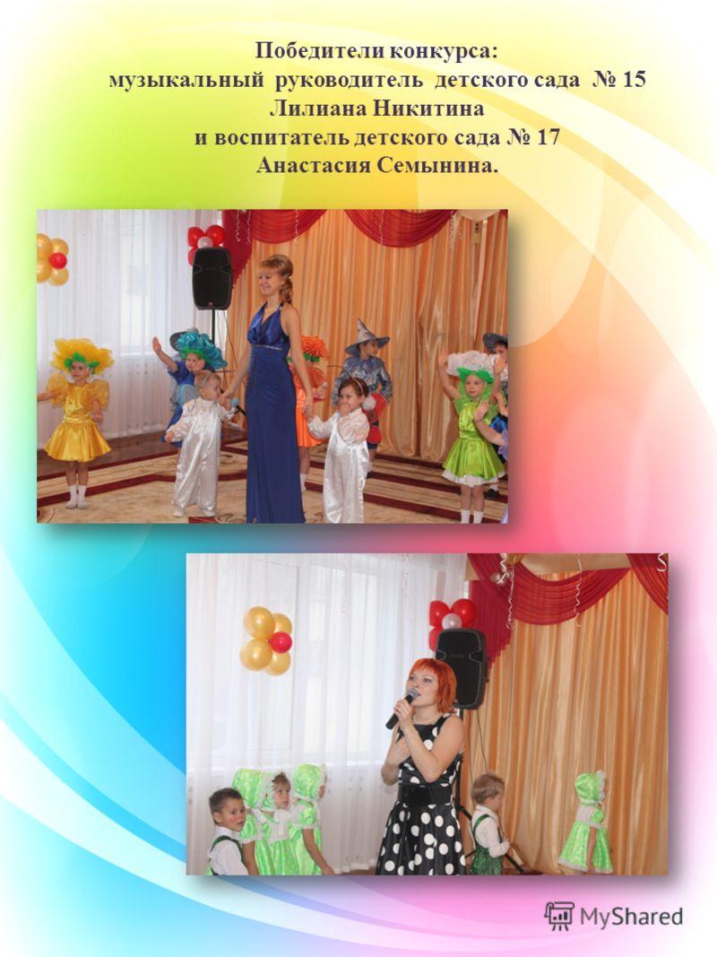 Победители конкурса: музыкальный руководитель детского сада 15 Лилиана Никитина и воспитатель детского сада 17 Анастасия Семынина.