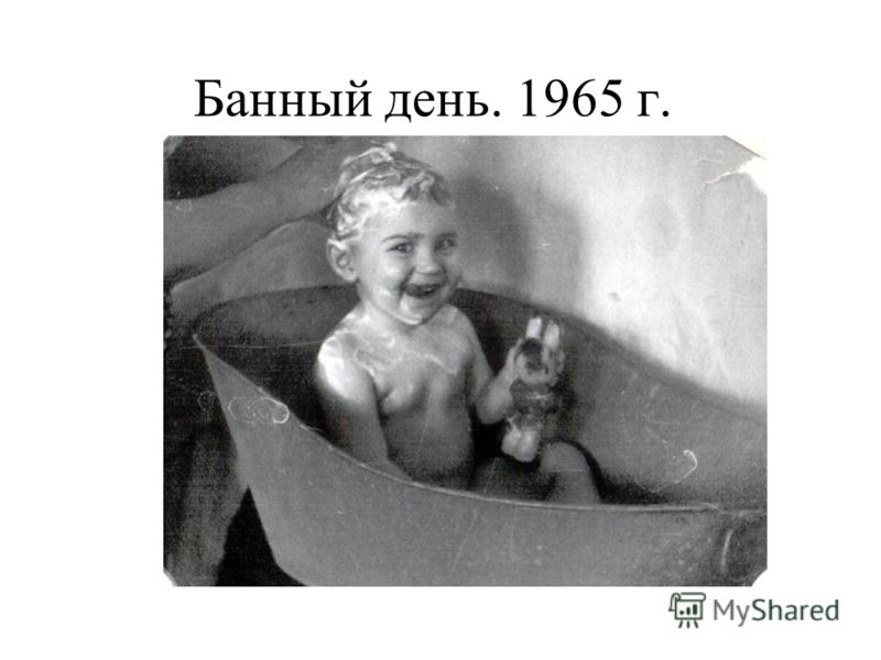 Банный день. 1965 г.
