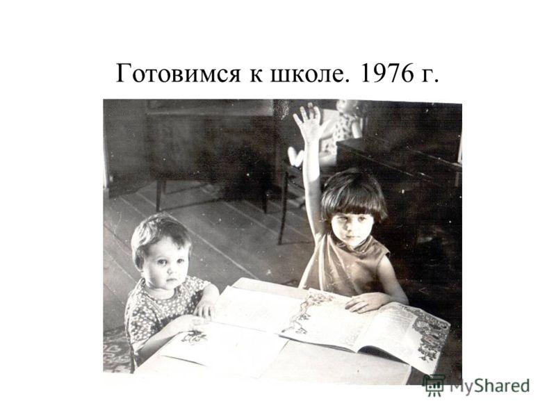 Готовимся к школе. 1976 г.