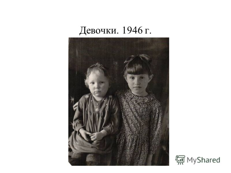 Девочки. 1946 г.