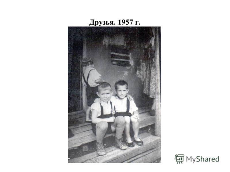 Друзья. 1957 г.