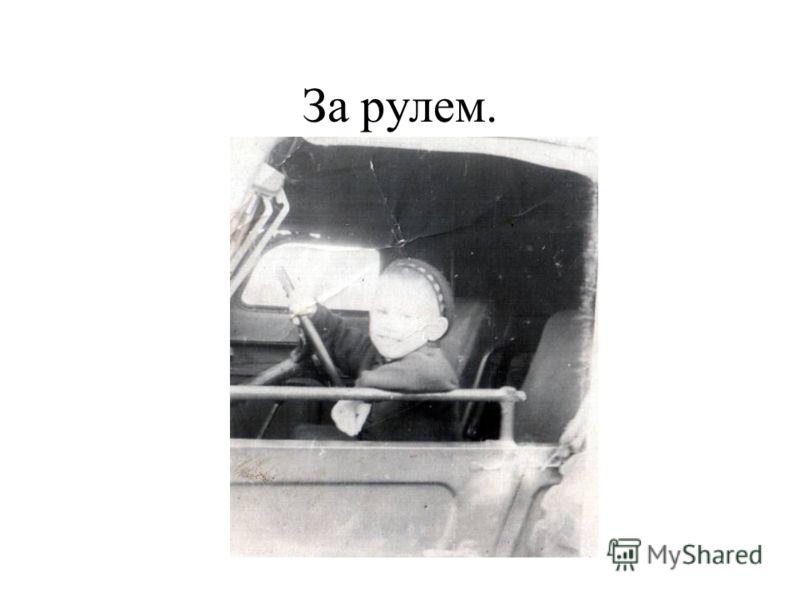 За рулем.