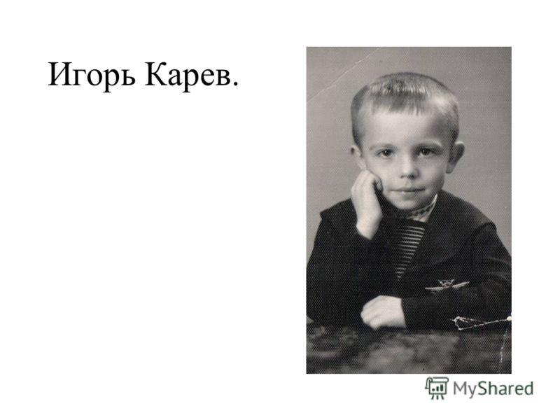 Игорь Карев.