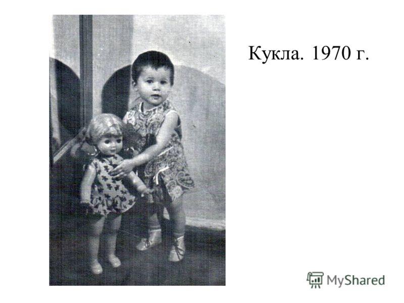 Кукла. 1970 г.