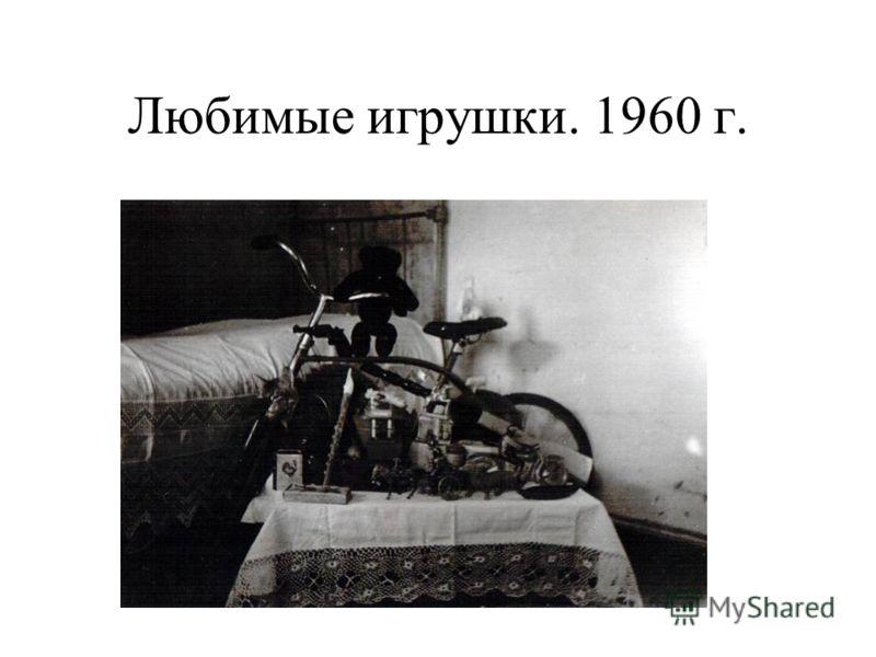 Любимые игрушки. 1960 г.