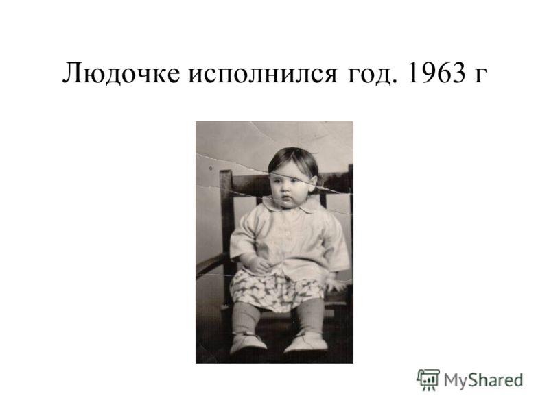 Людочке исполнился год. 1963 г