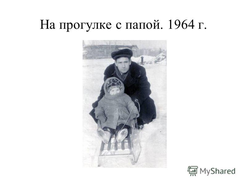На прогулке с папой. 1964 г.